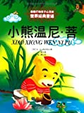 最能打动孩子心灵的世界经典童话:小熊温尼•菩