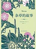 杂草的故事(典藏版) (天际线丛书)
