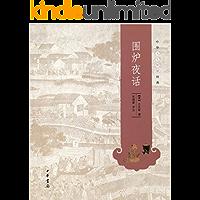 围炉夜话--中华人生智慧经典 (中华书局出品)