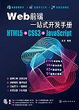 Web前端一站式开发手册
