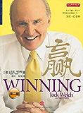 赢(第2版)(中信商业经典)