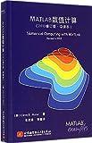 MATLAB数值计算(2013修订版·中译本)