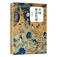 中国神话传说:系统研究中国神话第一人袁珂先生经典著作(简明版)