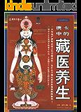 唐卡中的藏医养生 (藏密文库)