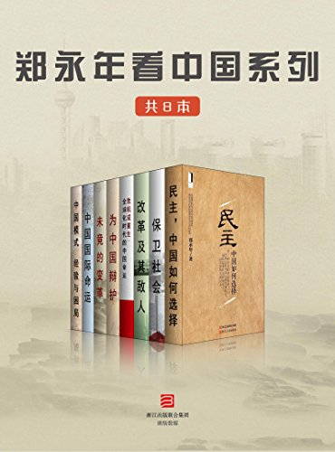 郑永年看中国系列(共8本)