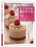 格子教你做甜点手工皂(附DVD光盘1张)