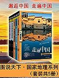邂逅中国 走遍中国 图说天下·国家地理系列(套装共5册)