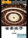 省委班子 第二部(公务员必读,最具政治智慧的官场生存小说,在这风云变幻、凶险莫测的官场,如何稳坐着钓鱼台?)