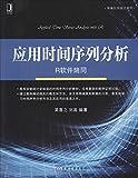 华章教育·华章应用统计系列:应用时间序列分析(R软件陪同)
