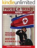朝鲜麻烦:解密朝鲜核武之路 (香港凤凰周刊精选故事)