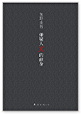 东野圭吾:嫌疑人X的献身(5冠王推理杰作,包揽直木奖、本格推理小说大奖和3大推理小说榜年度总冠军!)