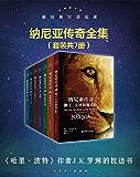 新经典双语阅读·纳尼亚传奇全集(套装共7册)(与《魔戒》《哈利·波特》并称为世界三大奇幻经典巨著) (English E…