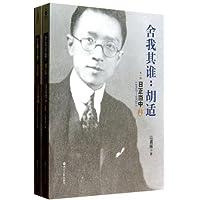 舍我其谁:胡适(第二部•日正当中,1917—1927)(套装上下册)