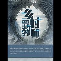 乡村教师(黄渤、沈腾主演电影《疯狂的外星人》故事灵感来源~)