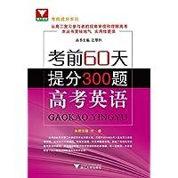 高考英语(考前60天提分300题)/考前提分系列