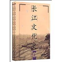 长江文化史(套装上下册)