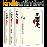 三国志(文白对照)(套装全3册)