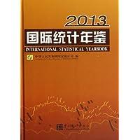 2013-国际统计年鉴