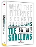 浅薄:你是互联网的奴隶还是主宰者