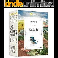 曹文轩文集最新作品(共四册) (暑假必读推荐书目)