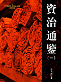 资治通鉴(1)