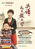 """英语,儿子""""教""""我学:北外教授妈妈的英语教养日记 (英语可以这样学)"""