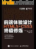 前端体验设计——HTML5+CSS3终极修炼(异步图书)