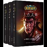 上古之战三部曲(全三册)