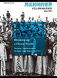 跨出封闭的世界:长江上游区域社会研究(16441911)(第三版)