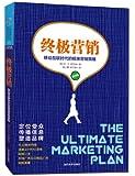 终极营销:移动互联时代的精准营销策略(第4版)