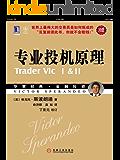 专业投机原理(珍藏版) (华章经典·金融投资系列)