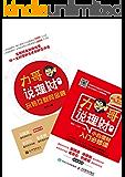 力哥说理财:小白理财入门必修课+玩转互联网金融(套装共2册)