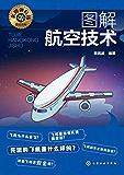 图解航空技术