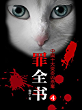 罪全书4(蜘蛛悬疑系列4):张翰,曾志伟主演热播剧原著小说,揭秘中国十大恐怖凶杀案