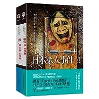 日本杀人事件(套装共2册)