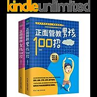 正面管教系列套装:正面管教男孩100招+正面管教女孩100招(套装共2册)