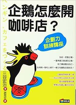 《企鹅怎么开咖啡店?:企划力训练讲座》 三谷