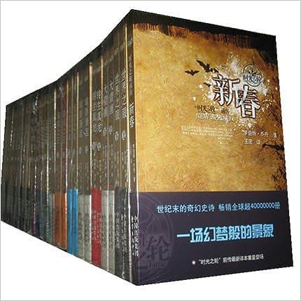 时光之轮全集(共15卷29册)