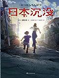 """日本沉没(暑期热播剧《日本沉没2020》原著小说,日本科幻大师小松左京代表作;""""我就想写一部中国的《日本沉没》。——刘慈…"""