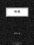 呐喊 (语文新课标必读丛书)