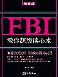 FBI教你超级读心术:图解版