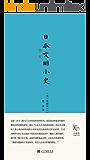 日本文明小史