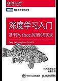 深度学习入门:基于Python的理论与实现(图灵图书)