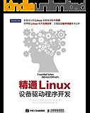 精通Linux设备驱动程序开发(异步图书)