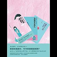 武志红:每一种孤独都有陪伴+感谢自己的不完美+为何家会伤人(套装共3册) (武志红心智成长系列)