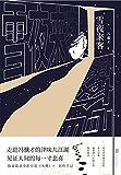 """雪夜来客 (冯骥才亲笔作序,畅谈""""作品的生命"""";特别收录全新小说《木佛》+创作手记——一段木头的奇遇,揭开一个隐秘的世界…"""