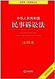 中华人民共和国民事诉讼法注释本(修订版)