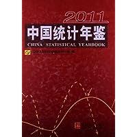 中国统计年鉴2011(附光盘1张)