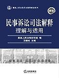 新编民事诉讼司法解释理解与适用 (最高人民法院司法解释解读系列)