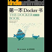 第一本Docker书(修订版)(异步图书)
